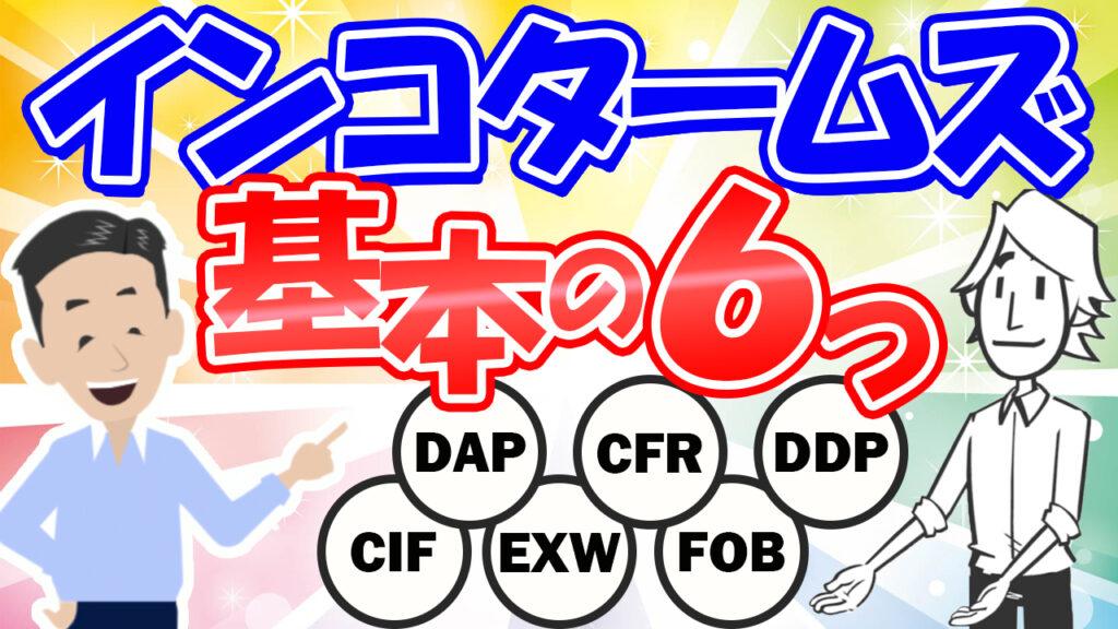 インコタームズの基礎!最も頻度の高い6つの取引条件 – EXW / FOB / CFR / CIF / DAP /DDP