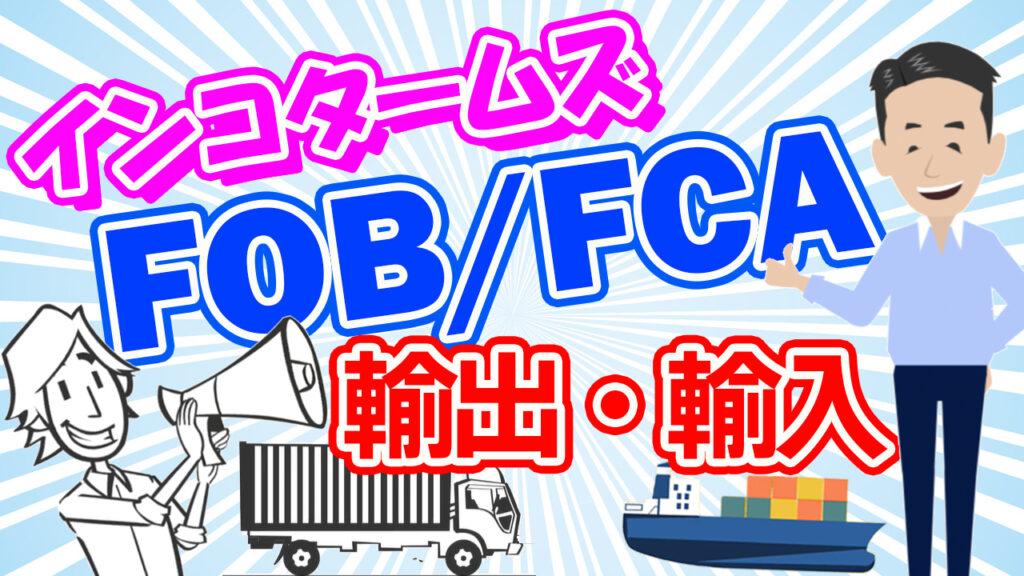 インコタームズ – FOBとFCA