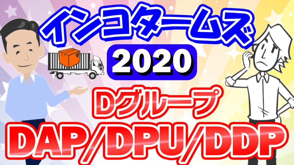 インコタームズ – DAP/DPU/DDP – Dグループについて
