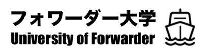 【フォワーダー大学 】国際物流学科 タイキャンパス