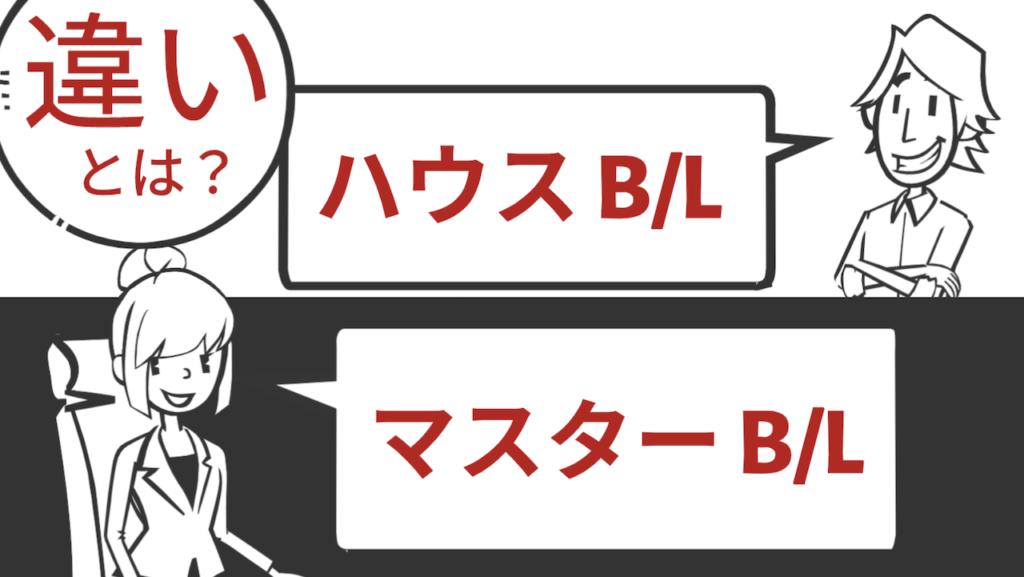 ハウスB/LとマスターB/Lの違いとは?メリットとデメリットを理解しよう。