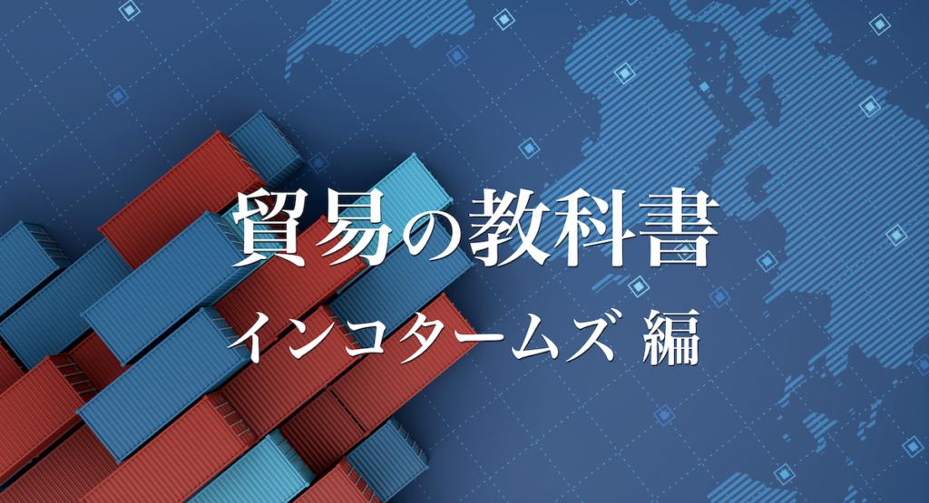 国際物流を仕事にする人の為の「貿易の教科書」 – インコタームズ編
