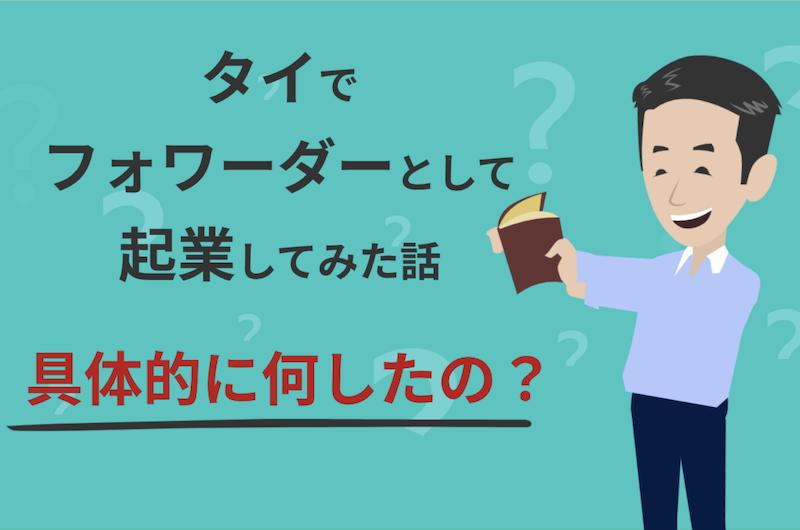 タイでフォワーダーとして起業してみた話。物流会社の日本人社長がすべき事とは?