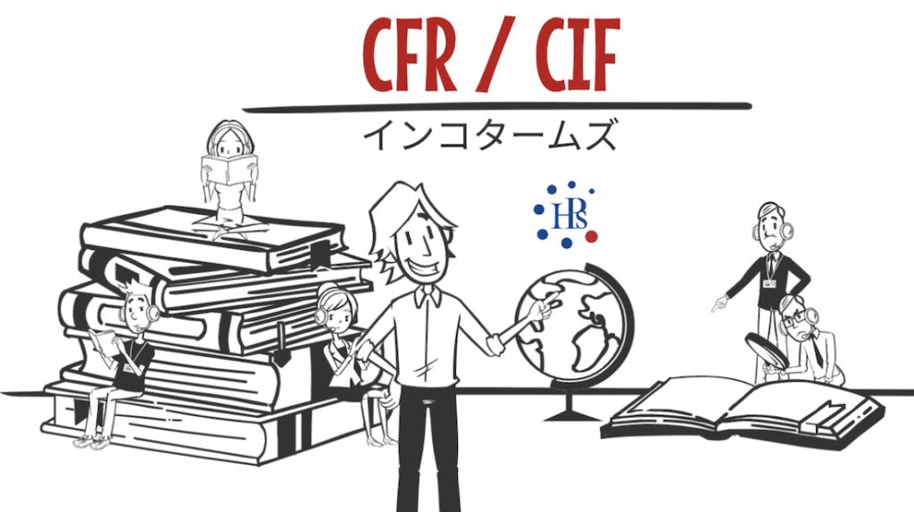 インコタームズ – CFR/CIF、Cグループについて