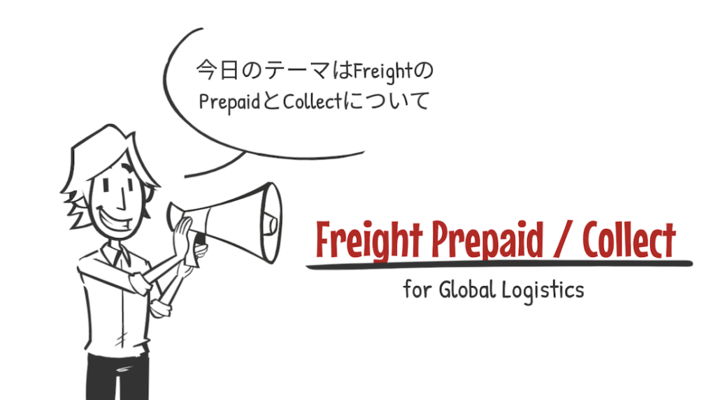Freight PrepaidとFreight Collectについて
