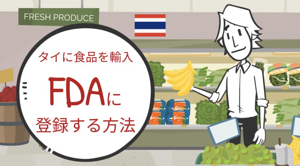 タイに食品を輸入する方法について