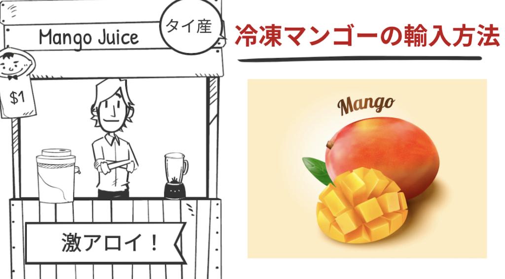 冷凍マンゴーの輸入について
