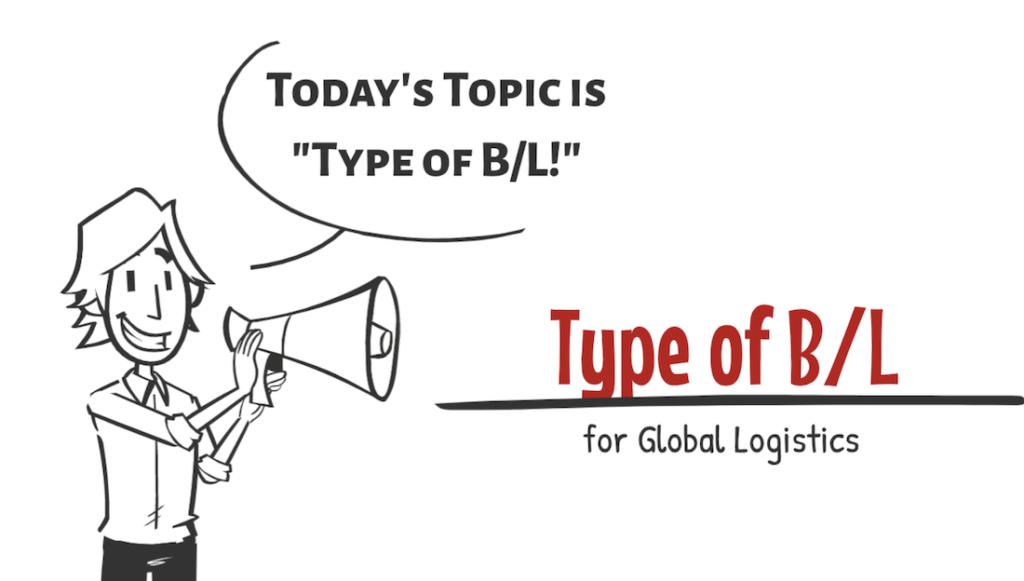 ประเภทของ BL – Original B/L, Surrendered B/L, Sea Waybill