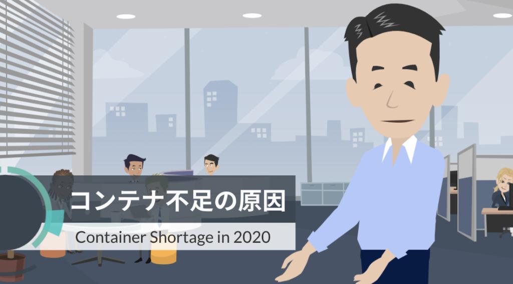 2020年、2021年のコンテナ不足の原因について