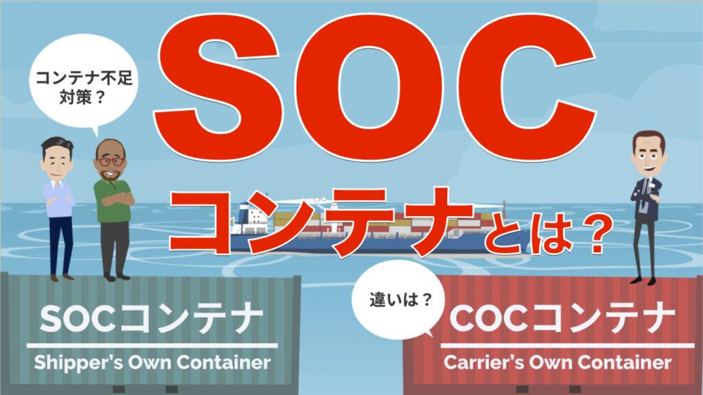 海上輸送のSOCコンテナについて