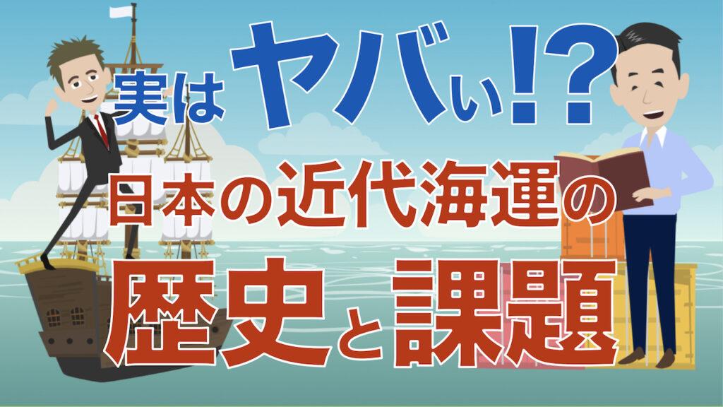 日本の近代海運の歴史と今後の課題