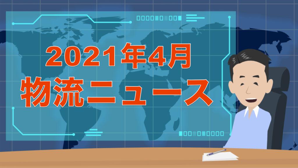 2021年4月 物流ニュース