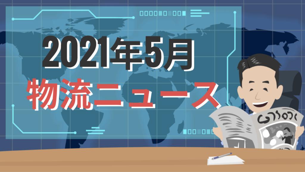 2021年5月物流ニュース