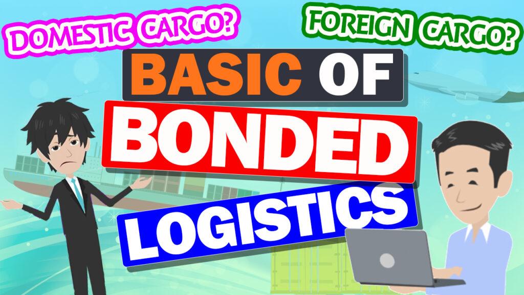 Basic of Bonded Logistics