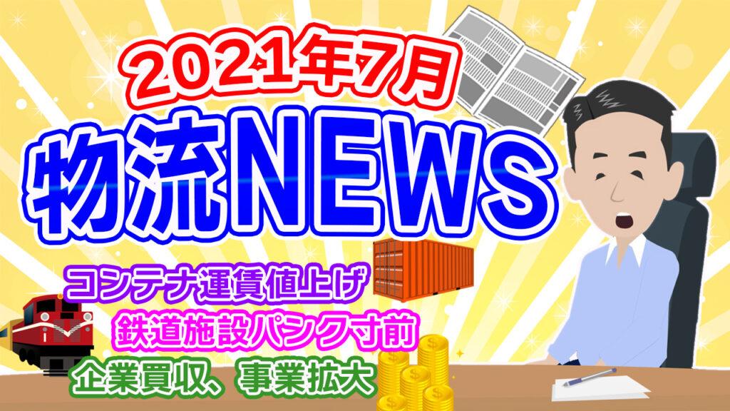 2021年7月物流ニュース