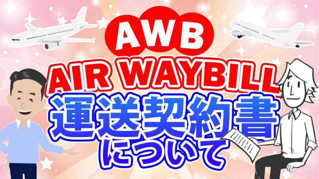 Air Waybillについて