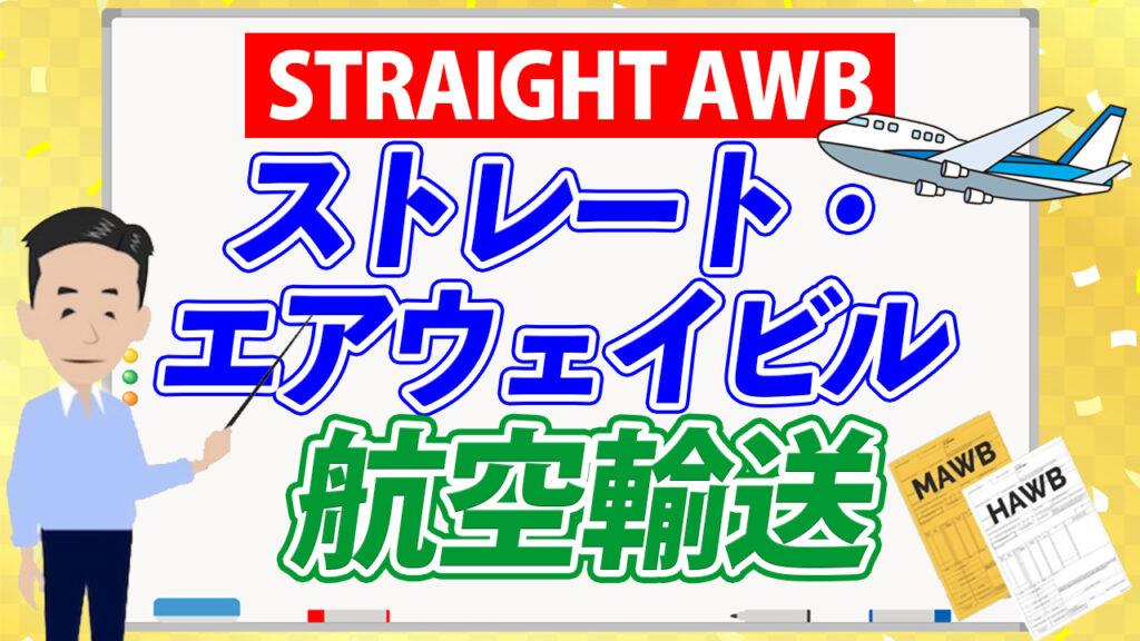 航空輸送のStraight AWBについて