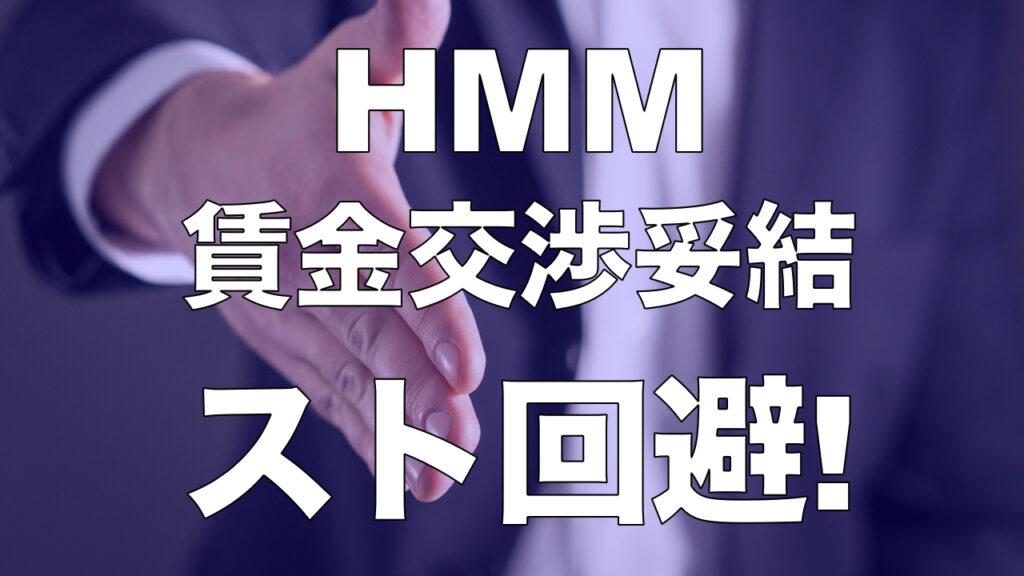 HMM スト回避!賃金交渉は会社よりで妥結。