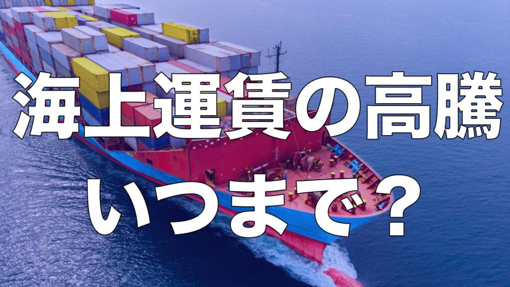 海上運賃の高騰 2022年まで?理由を解説しました。