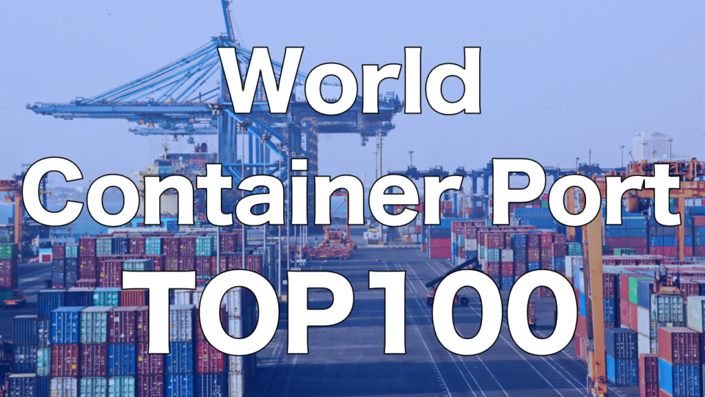 World Container Port Handling Volume Ranking in 2020(the latest)