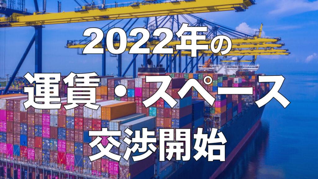 2022年もスペース逼迫か!?船社との交渉早くもスタート