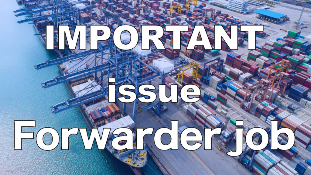 What is important in a forwarder's job? The reason why not be chosen for transportation alone.