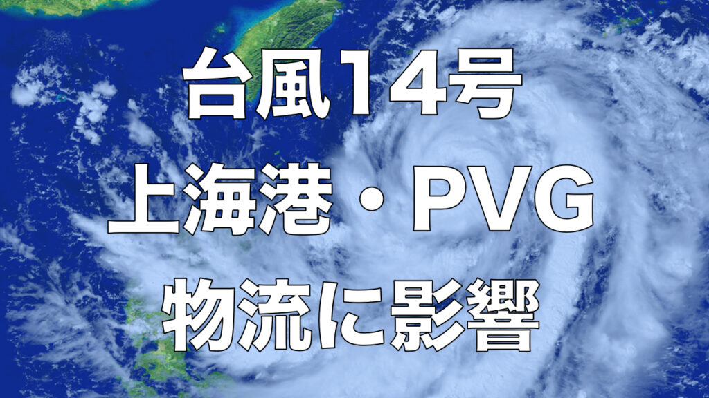 2021年 台風14号 Chanthu、上海港・浦東空港で国際物流に影響。