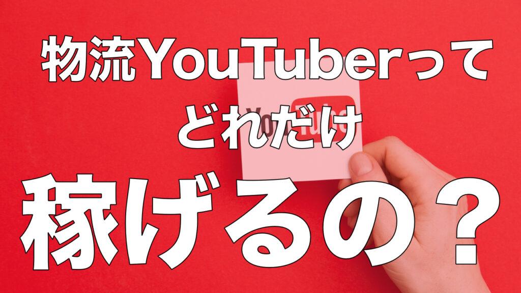 結果報告!物流YouTubeを始めて1年でどれくらい稼いだのか?