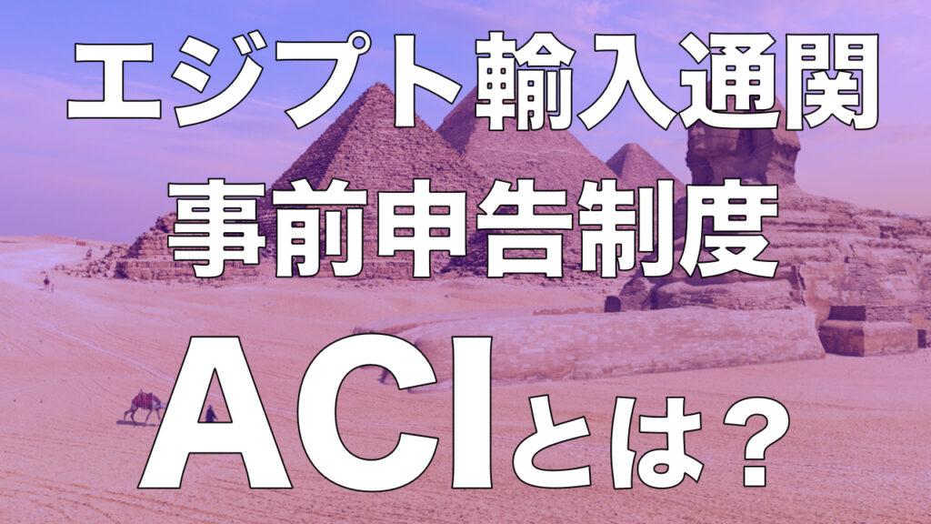 エジプトの新しい輸入通関事前申告制度 / ACIについて解説 – Advance Cargo Information