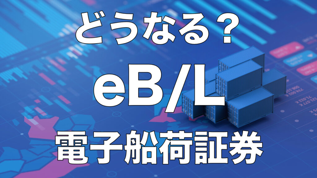 eB/L(電子船荷証券)について解説。ブロックチェーンで海運の形が変わる。