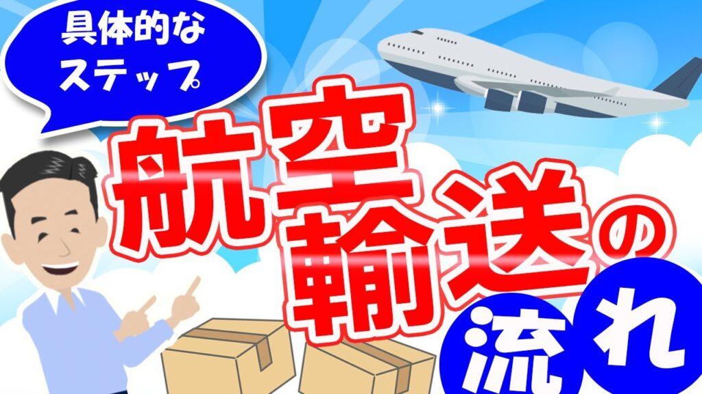 航空輸送の流れについて