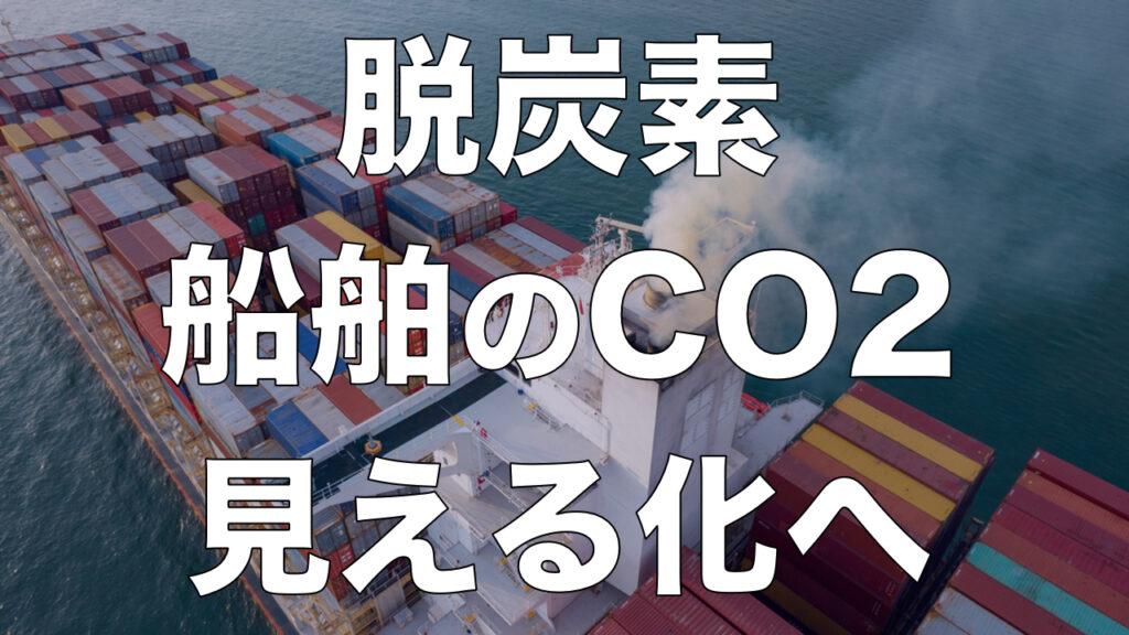 2023年以降の海上運賃水準を予想!脱炭素の新規制からの考察。