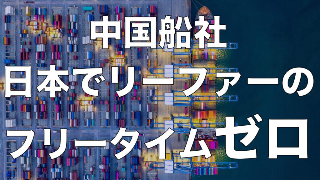 リーファーのフリータイムがゼロに!?中国船社が日本向けFree Timeを変更。