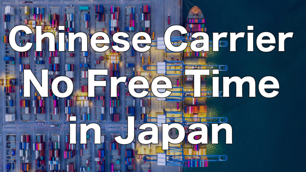 Free Time for Reefer goes to zero!? Chinese shipping companies change Free Time for Japan.