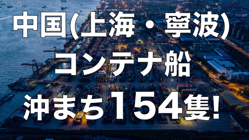 エアーの需要が伸びるかも!?中国の港でコンテナ船沖まち154隻