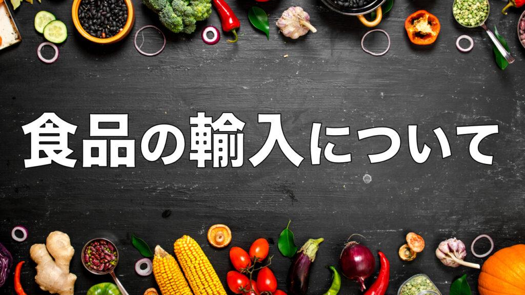 食品の輸入通関について!簡単ではありませんよ。